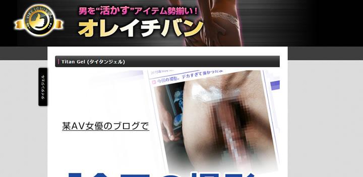 タイタンジェルの紹介広告