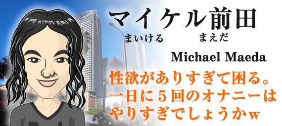 マイケル前田