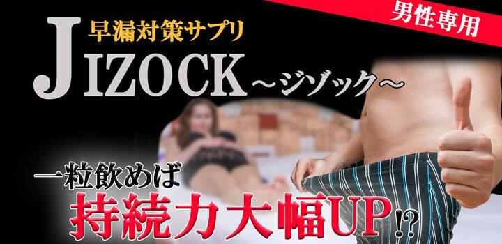ジゾック 効果を検証