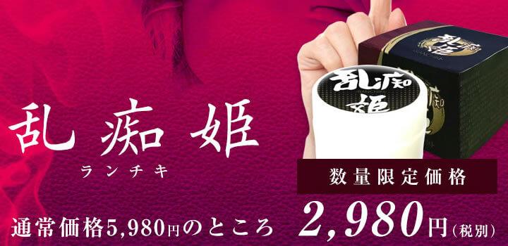 乱痴姫の公式販売ページ
