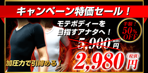 加圧Tシャツ「SASUKE」
