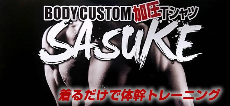 【肉体改造アイテム】加圧Tシャツ「SASUKE」効果を検証