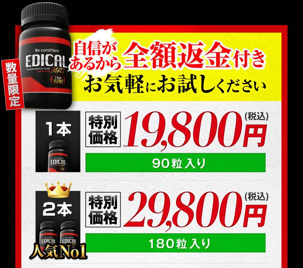 エディカルマックス(EDICAL MAX)の購入方法