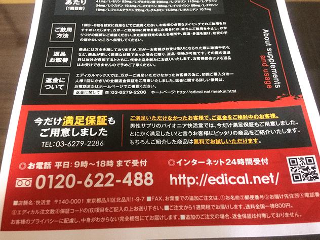 エディカルマックス(EDICALMAX)返金保証