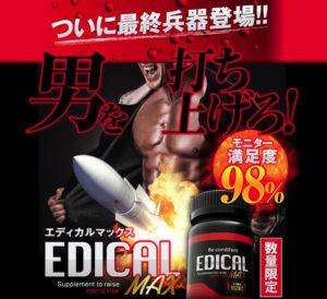 エディカルマックス(EDICALMAX) 効果を検証