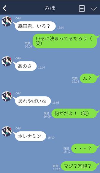 美穂ちゃんからのLINE内容