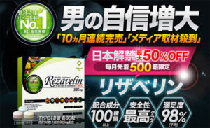 【ペニス増大】リザベリン 効果を検証