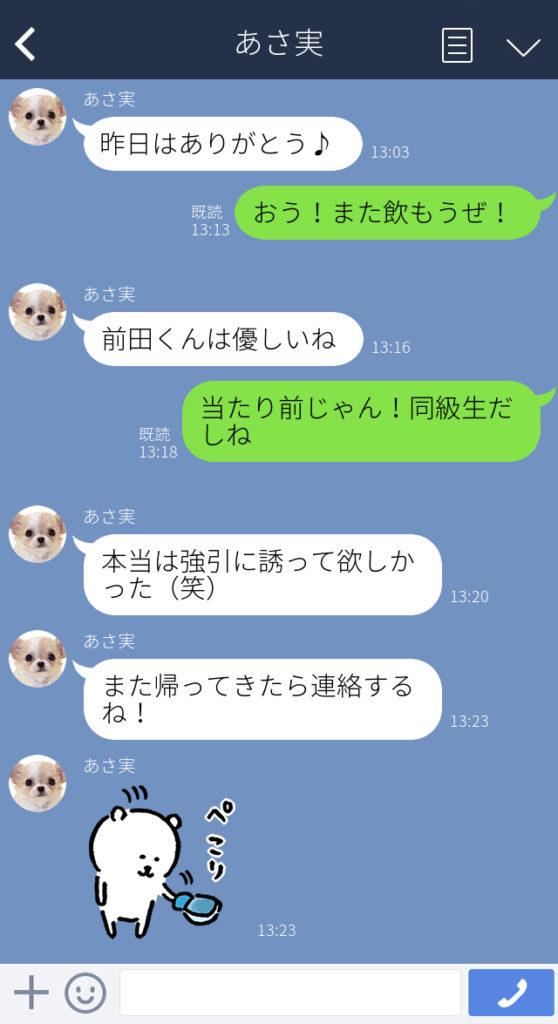 オキシトシン・ラブ体験談LINE