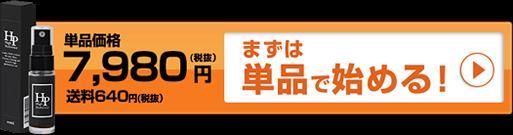 ハイパフォーマー 7,980円