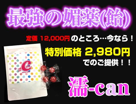 濡-Can(ぬれキャン) 2,980円