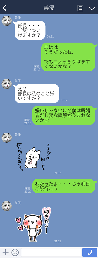 部下からLINE3