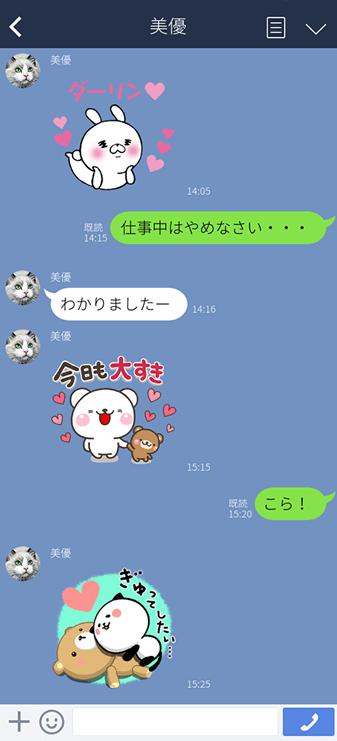部下からLINE4