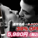 F for men 5980円