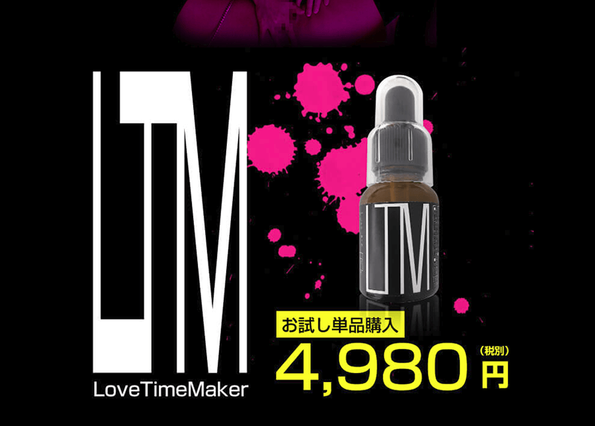 Love Time Maker(ラブタイムメイカー)の購入方法