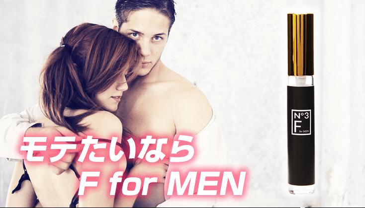 F for MEN