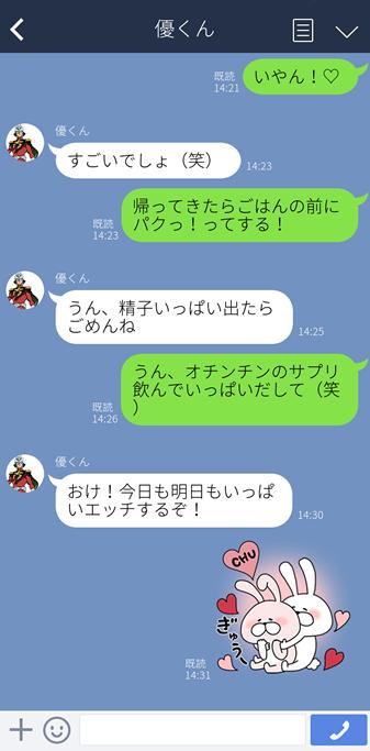 ギムロット アルファ 体験談Line2