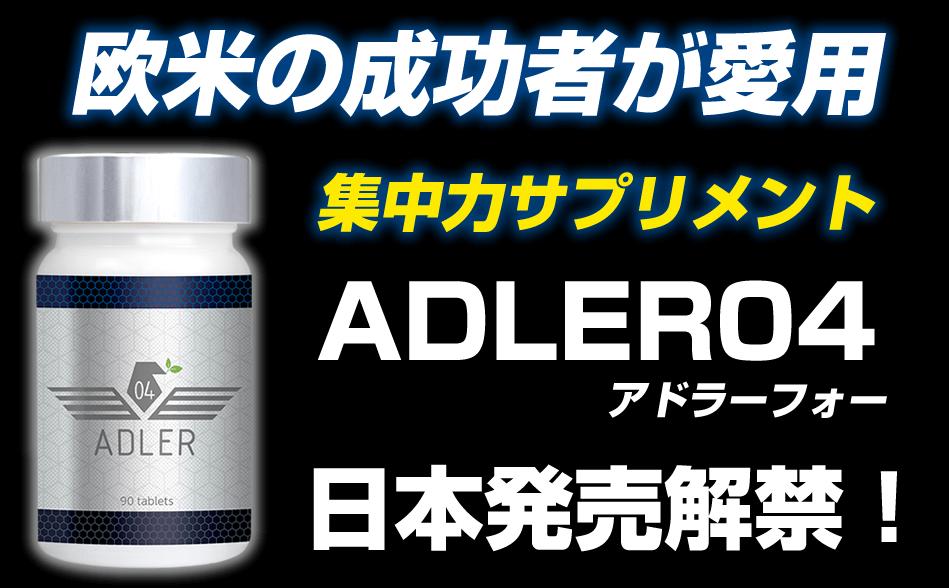 ADLER04(アドラーフォー)