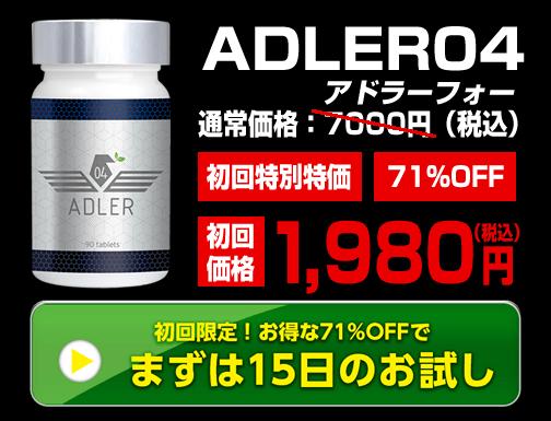 ADLER04 1980円