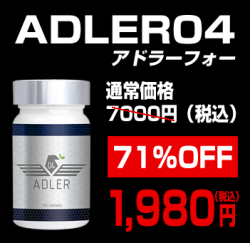 ADLER04 アドラーフォー