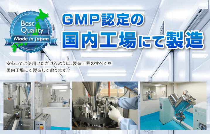アプソルシン GMP認定