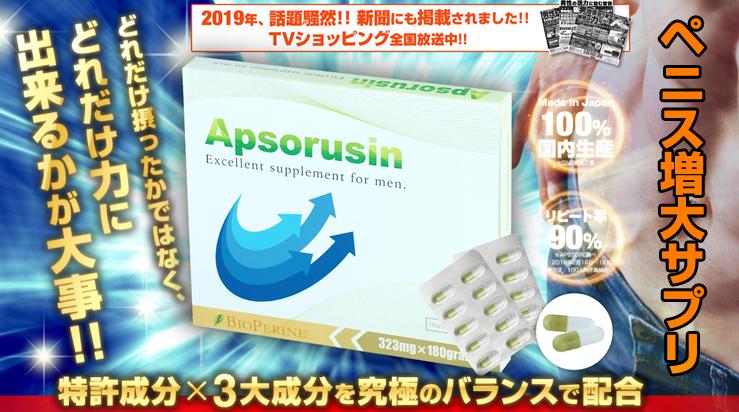 増大サプリ アプソルシン