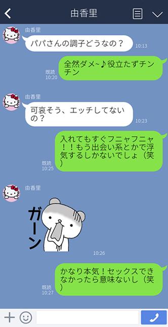 殿下の砲塔 鈴木さん使用体験談line1