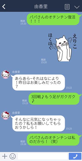 殿下の砲塔 鈴木さん体験談 line2