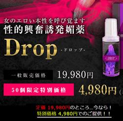 【媚薬】ドロップEX(Drop EX) 効果を検証