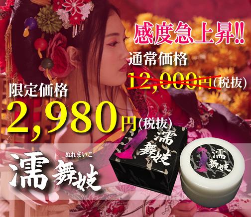濡舞妓 2,980円
