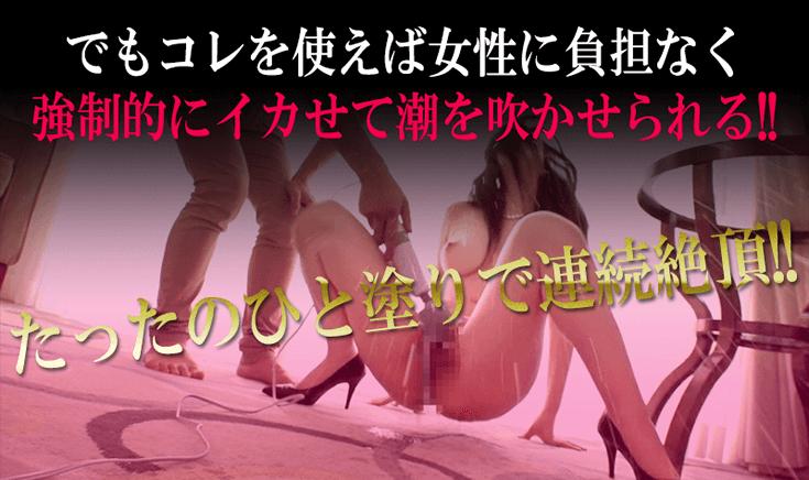 媚薬・濡舞妓の使用体験談