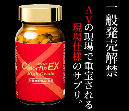 ペニス増大・精力剤 シドルフィンEX