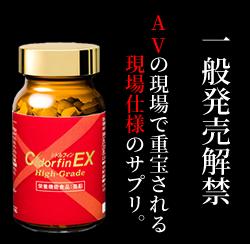 シドルフィンEX