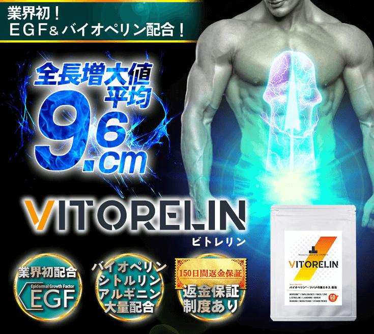 VITORELIN (ビトレリン)