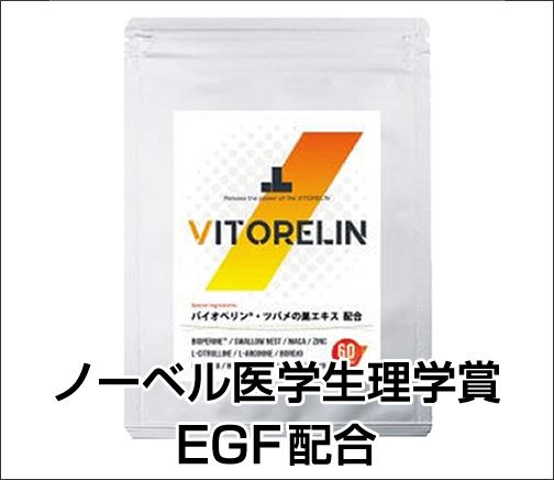 VITORELIN(ビトレリン)