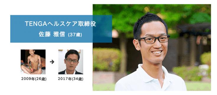 佐藤雅信氏