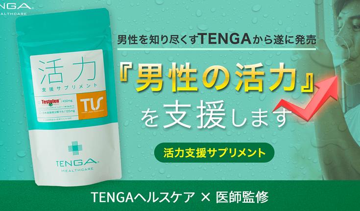 TENGAヘルスケア 活力支援サプリメント