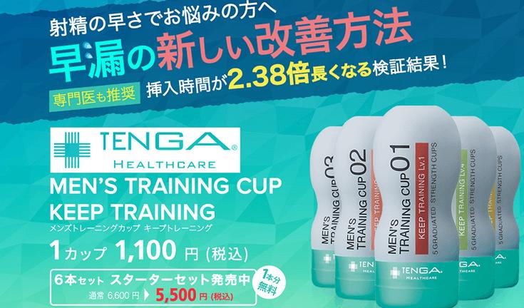 TENGAヘルスケア・メンズトレーニングカップ・キープトレーニングの効果について