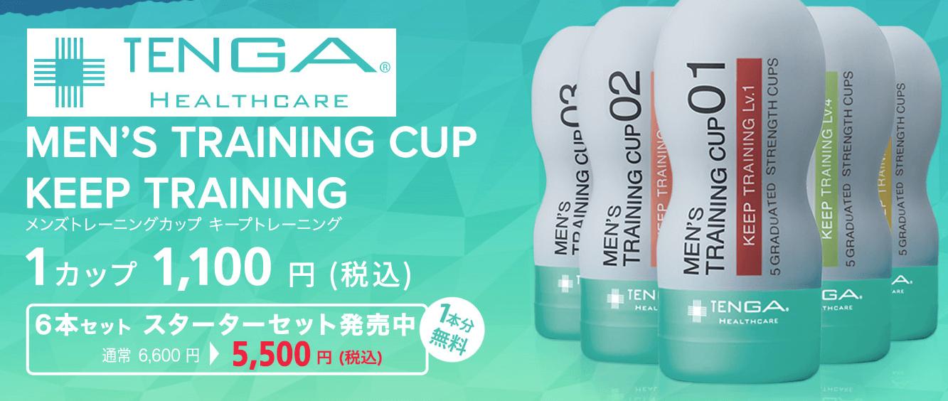 【TENGAヘルスケア】早漏改善TENGA メンズトレーニングカップ キープトレーニング