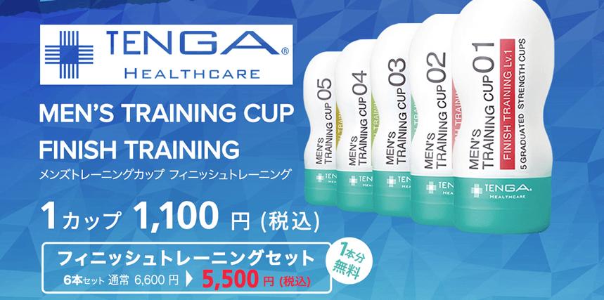 【TENGAヘルスケア】遅漏TENGA メンズトレーニングカップ キープトレーニング