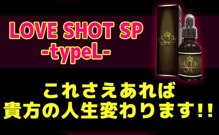3位:ラブショットSP タイプL(LOVE SHOT SP -type L-)
