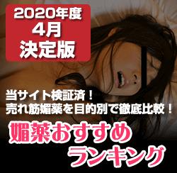 【2020年4月】媚薬おすすめランキング。売れ筋媚薬を目的別に徹底比較!