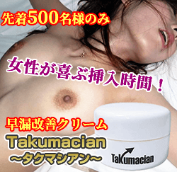 タクマシアン|早漏改善クリーム