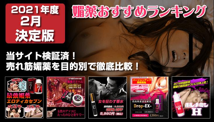 【2021年2月】媚薬おすすめランキング。売れ筋媚薬を目的別に徹底比較!
