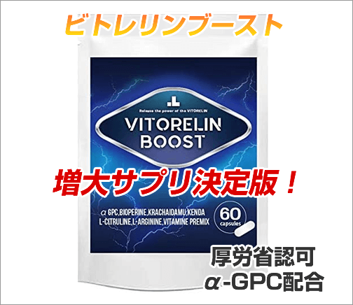 VITORELIN BOOST (ビトレリンブースト)|公式サイトで購入