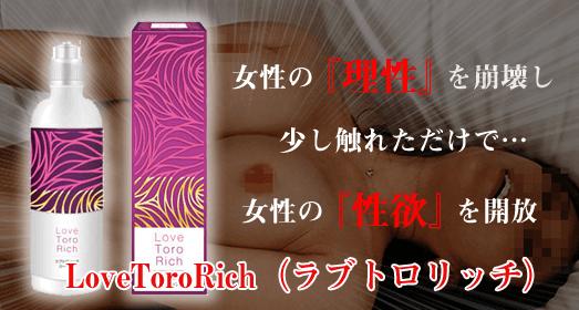 ラブトロリッチ(LoveToroRich)