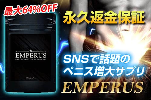 EMPERUS(エンペラス)