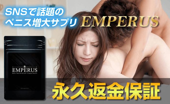 【ペニス増大】EMPERUS(エンペラス)の永久返金保証と初心者にオススメな3つの理由