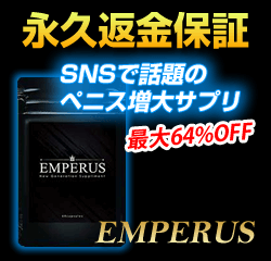 【ペニス増大】EMPERUS(エンペラス)