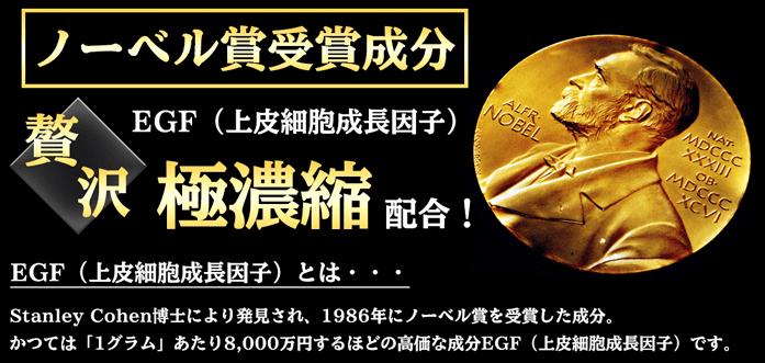 ノーベル賞受賞成分「EGF」配合