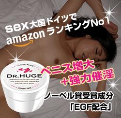 【ペニス増大】SEX大国ドイツで売上NO1!DR.HUGE(ドクターヒュージ)